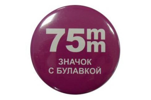 1 - Заготовки для значков d75 мм, металл/булавка, 100 шт