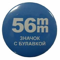 56bul - Заготовки для значков d56 мм, металл/булавка, 100 шт