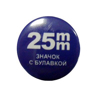 krug bulavka25 - Заготовки для значков d25 мм, металл/булавка, 400 шт